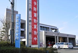 職員のパワハラ行為があった福岡県糸島市消防本部