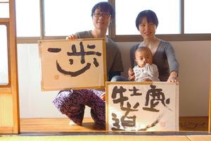 左から野津裕二郎さん、里美さん、一歩ちゃん=野津さん提供