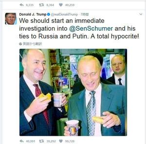 米民主党のシューマー上院院内総務とロシアのプーチン大統領との関係を批判した投稿=トランプ大統領のツイッターから