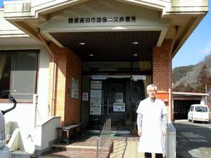 現在勤務する二又診療所と石木幹人さん=石木さん提供