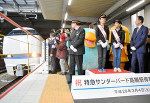 記念出発式で特急サンダーバードを出迎える参加者たち=JR高槻駅