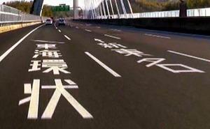 左への車線変更を促す路面標示=中日本高速道路提供
