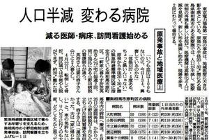 小野田病院の在宅医療への取り組みを報じた2011年8月30日朝刊の紙面