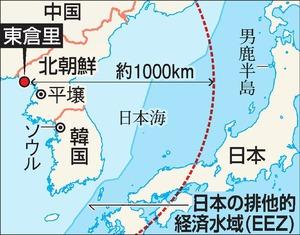 北朝鮮が発射した弾道ミサイルの飛距離は約1千キロとみられる
