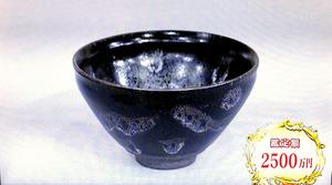 「曜変天目茶碗」と鑑定された茶碗=テレビ東京で昨年12月20日に放送された「開運!なんでも鑑定団」から