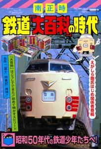 「鉄道『大百科』の時代」