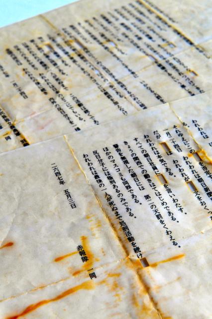 「赤報隊」の犯行声明文。鑑定のため文章の一部が切り取られている=兵庫県西宮市、水野義則撮影