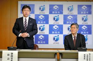 記者会見で移転先を発表する田辺信宏市長(左)とJCHOの尾身茂理事長=静岡市葵区追手町