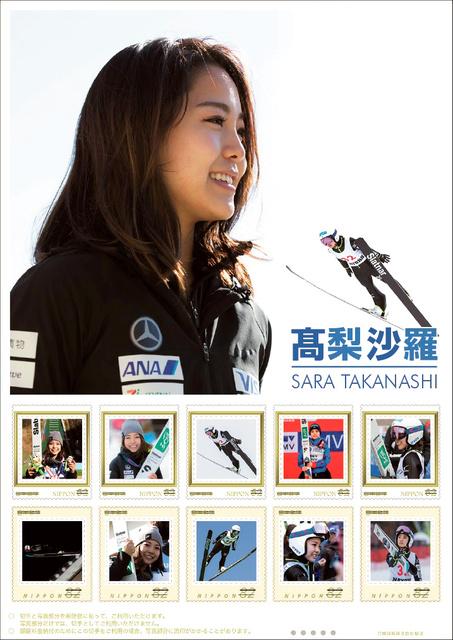 高梨沙羅選手の切手セット=日本郵便北海道支社提供
