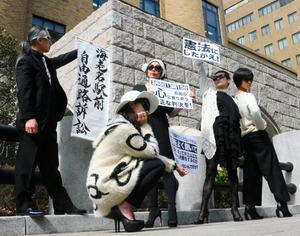 判決を前に横浜地裁前でパフォーマンスをする原告ら=横浜市中区日本大通の横浜地裁