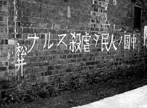 中国側が書いた日本軍への呼びかけ。「松井」は中支那方面軍司令官、松井石根を指すとみられる=1938年4月、中国・安徽省