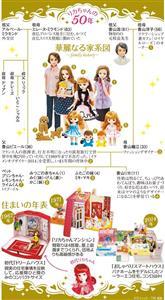 (be report)地層のように「物語」重ねる リカちゃん人形50年