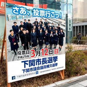 高校生31人がモデルの看板=下関市役所