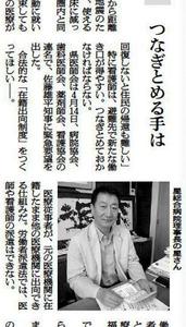 震災直後の星北斗さんの動きを報じた2012年6月25日朝刊紙面