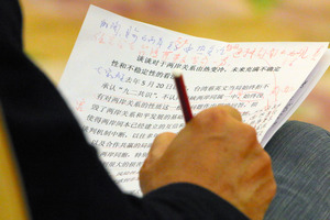 全人代「台湾省代表団」の会合で読み上げられた原稿。「一つの中国」を認めない台湾の蔡英文政権を批判する内容が記されている=10日午前、北京・人民大会堂、西本秀撮影