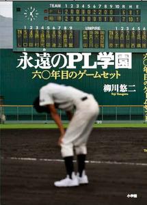 名門野球部の「最後」を追った「永遠のPL学園 六〇年目のゲームセット」