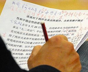 全人代「台湾省代表団」の会合で読み上げられた原稿。蔡英文政権を批判する内容が記されている=10日、北京・人民大会堂