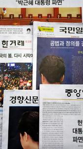 朴槿恵大統領の罷免(ひめん)を伝える11日付の韓国朝刊各紙