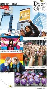 国際女性デー、各地で