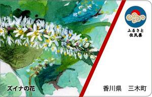 ズイナの花がデザインされたふるさと住民カード=三木町提供