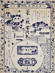 赤瀬川原平「『大日本零円札』ポスター」(1967年)