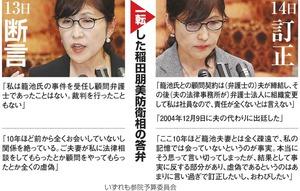 一転した稲田朋美防衛相の答弁