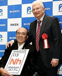 ニホニウム命名記念式典後、笑顔を見せる森田浩介氏(左)とユーリ・ツォラコビッチ・オガネシアン博士=14日午後、東京都台東区の日本学士院、北村玲奈撮影