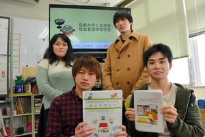 案文集やガイドラインを作成した学生たち=弘前市の弘前大学