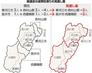 県議会の選挙区割りの見直し案