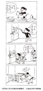 1973年2月6日朝日新聞朝刊 (C)長谷川町子美術館