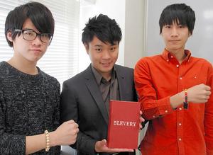 発信機付きのブレスレットを考えた(左から)高橋優斗さん、中嶋健介さん、梅田一輝さん