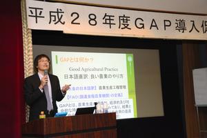 GAPについて説明する丸田洋氏=県福祉・農業会館