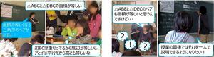「次世代型教育推進センター」のサイトに載っている小学5年の算数の「面積」の授業事例。子どもの言葉を吹き出しで入れた(顔をぼかす加工がされています)