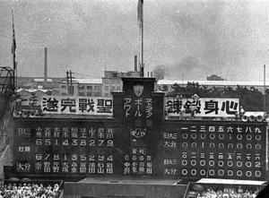 朝日新聞社主催の全国中等学校優勝野球大会。戦意高揚のスローガンが掲げられた=1940年8月、阪神甲子園球場