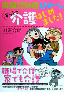 八万介助さんの新刊「両親認知症Uターン すっとこ介護はじめました!」(小学館、税別800円)