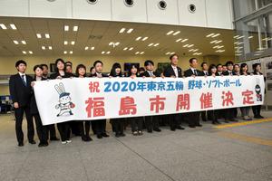 「福島市開催決定」の横断幕を掲げて市内開催を喜ぶ小林香市長や福島市職員ら=福島市役所