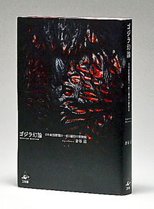 『ゴジラ幻論 日本産怪獣類の一般と個別の博物誌』