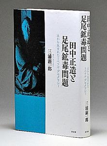 『田中正造と足尾鉱毒問題 土から生まれたリベラル・デモクラシー』