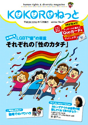 昨年12月に発行された「大阪市人権だよりKOKOROねっと」第31号。巻頭特集のテーマでLGBTを取り上げた