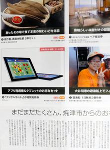 タブレット端末を紹介する焼津市のパンフレット(2015年11月発行)