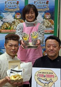 精進湖フィシュ&チップスを開発した(手前左から時計回りに)渡辺純一さん、山田君子さん、小林文一さん=富士河口湖町役場