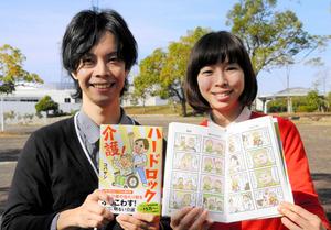 4コマ漫画を主体に「ハードロック介護!」を出版した小林啓太さん(左)、裕子さん=三重県名張市鴻之台1番町