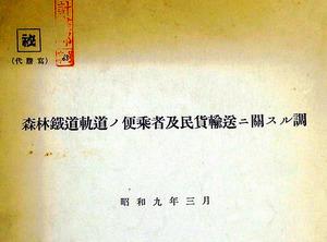 国立公文書館で発見された「森林鉄道軌道ノ便乗者及民貨輸送ニ関スル調」の表紙(部分)=赤池慎吾さん提供