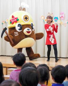 園児らに歌と踊りで思いを伝える鈴木ナオミさんと「たがたん」=田川市