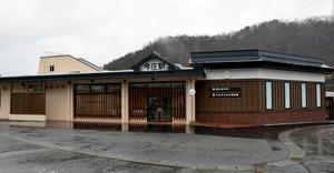 今庄宿の景観に合わせて外観が改修されたJR今庄駅舎=南越前町今庄