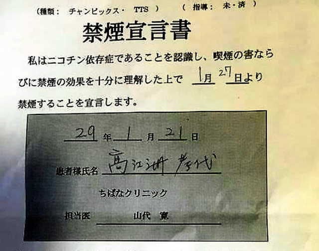治療再開に当たって高江洲さんが署名した「禁煙宣言書」=本人提供