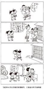 1962年4月6日朝日新聞朝刊 (C)長谷川町子美術館