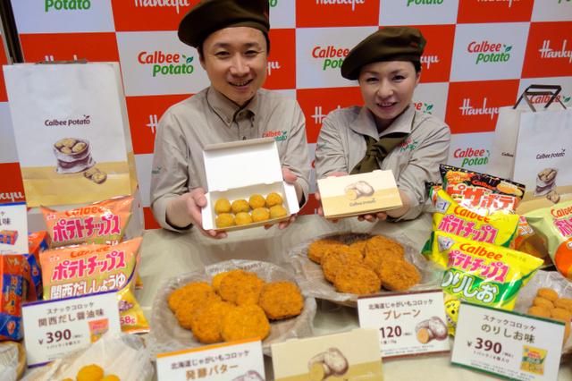 ポテトチップスの味が楽しめる「スナックコロッケ」と「カルビーポテトコロッケ」=大阪市北区の阪急うめだ本店、中村光撮影