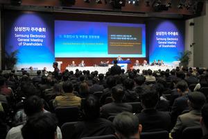 24日午前、ソウル市内で開かれたサムスン電子の株主総会(同社提供)
