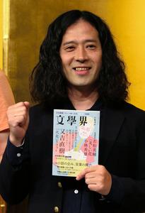 芥川賞を受賞した時の又吉直樹さん=2015年7月、西畑志朗撮影